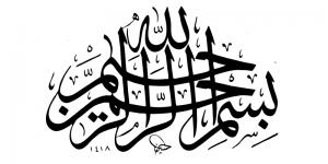 Bismillah_Logo_Template_07